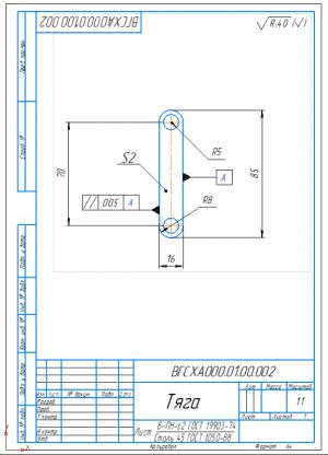 6.Рабочий чертеж тяги А4