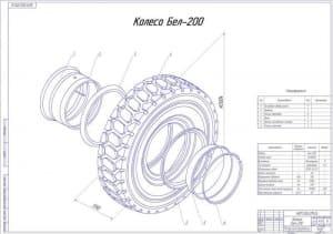 Чертеж Колесо Бел-200 (А1)