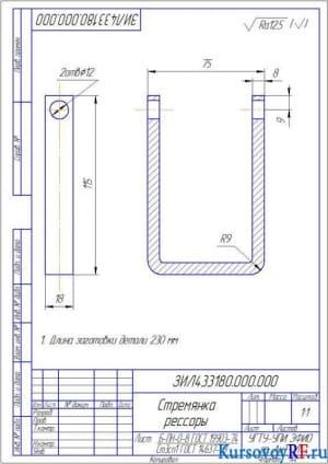 Деталь Стремянка рессоры (формат А4)