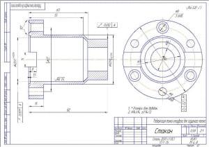 7.Рабочий чертеж детали стакан А3