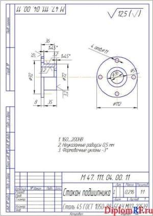 Чертёж детали стакана подшипника (формат А4)
