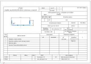 7.Карта операции гибка скобы А4
