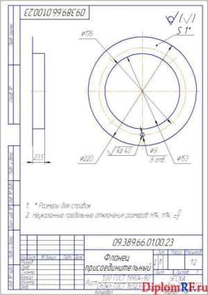 Чертеж фланец присоединительный деталь (формат А4)