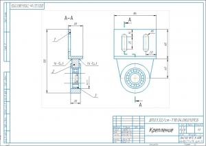 7.Чертеж крепление А3 с указанием параметров