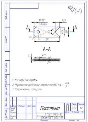 Деталь пластина (формат А4)