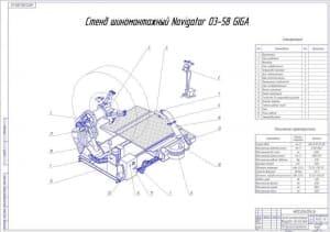 Чертеж Стенд шиномонтажный Navigator 03-58 GIGA (А1)