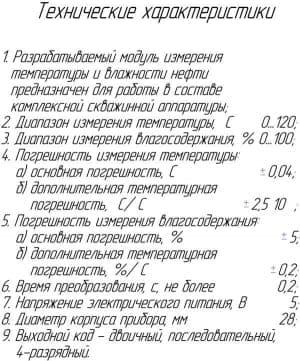Чертёж технических характеристик (формат А1)