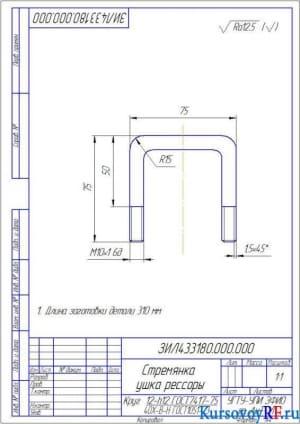 Деталь Стремянка ушка рессоры (формат А4)
