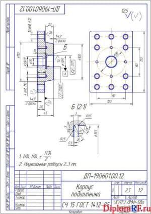 Чертеж корпус подшипника деталь (формат А4)