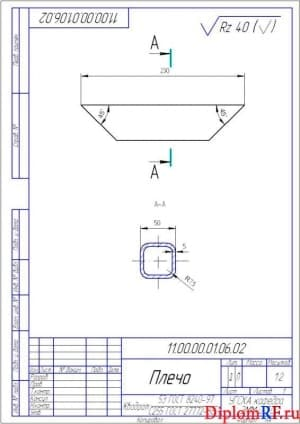 Чертеж плечо деталь (формат А4)