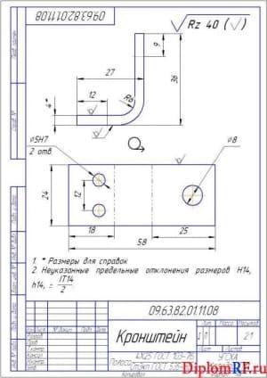 Чертеж кронштейн деталь (формат А4)