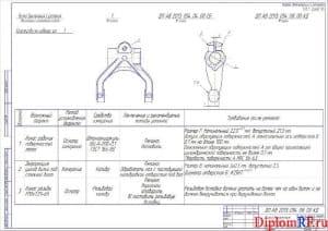 Чертёж карты дефектации и ремонта вилки выключения сцепления (формат А2)