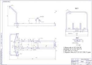 Сборочный чертеж рамы подъемника (ф.А1)