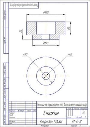 8.Рабочий чертеж детали стакан А4