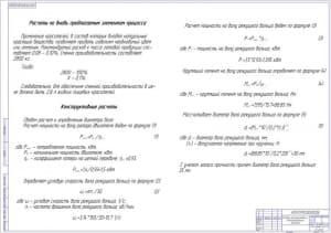 8.Основные конструктивные и технологические расчеты А1