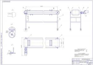 8.Ленточный транспортер, сборочный чертеж А1