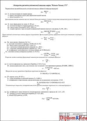 Схема расчета отливочной машины -2 листа (формат А)