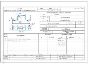 9.Операционная карта окончательного контроля изготовления скобы А4