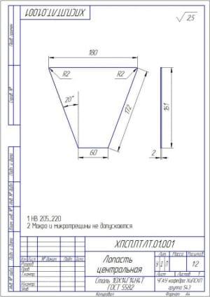 9.Рабочий чертеж лопасти центральной А4