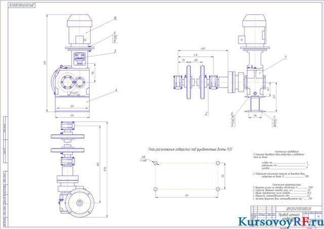 Чертеж привод к цепному конвейеру электромагнитный транспортер