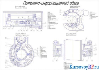 Курсовая модификация бурового ключа АКБ – 3М2