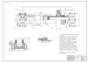 1.сборочный чертеж карданной передачи автомобиля ЗИЛ-4729 на формате А1