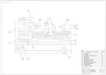 Разработка  токарно-винторезного станка модели УТ16В
