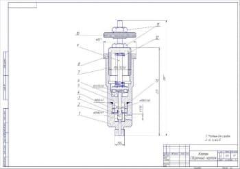 Сборочный чертеж клапана А2