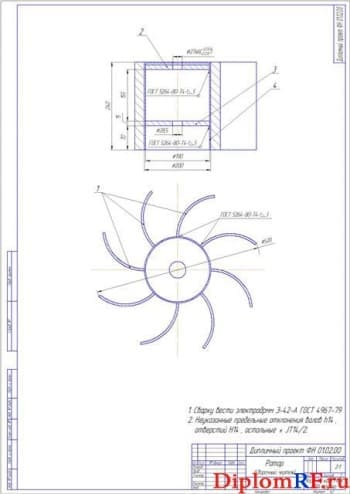 Сборочный чертеж ротора (формат А2)