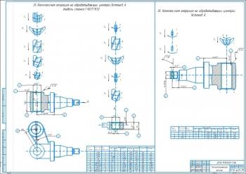 Технологические эскизы А1