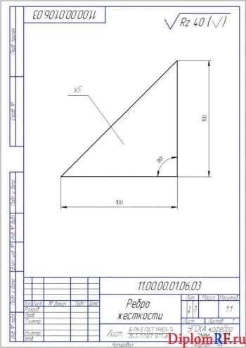 Чертеж ребра жесткости деталь (формат А4)
