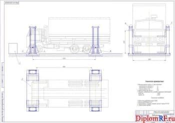 Организации ремонтно-обслуживающей базы АТП грузовых автомобилей с разработкой подъемника 4-х стоечного