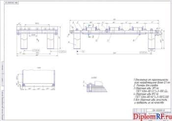 Чертеж платформы верхней подъемного механизма (формат А1)
