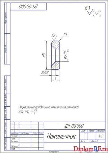 Чертеж детали наконечник (формат А4)