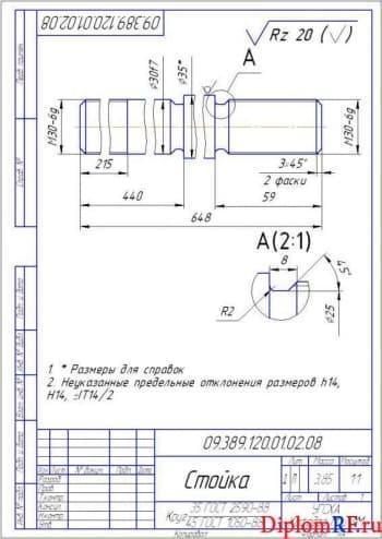 Чертеж стойка деталь (формат А4)