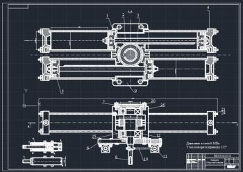 Проектирование элементов и системы автоматизированного пневмогидропривода поворотного модуля с квадрантом