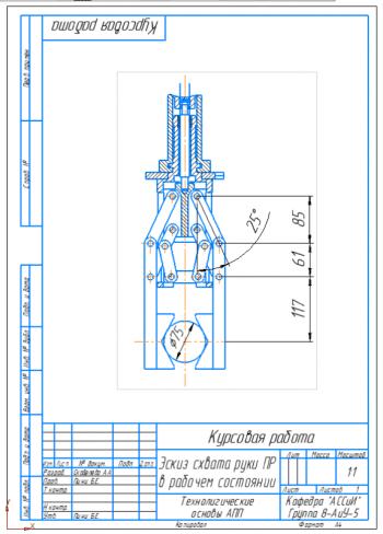 Разработка РТК на базе станка мод. 16К20Ф3 для обработки детали типа «втулка» с выбором ТНС и ПР