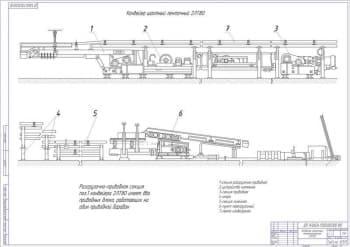 Привод ленточного конвейера модели 2ЛТ80 для транспортировки угля