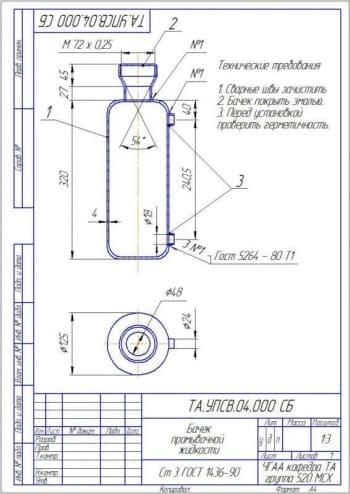 Чертеж Деталь Бачек промывочной жидкости (А4)