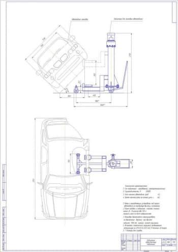 Участок антикоррозионной обработки легковых автомобилей с конструированием опрокидывателя