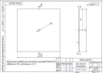 Чертеж дно малого резервуара деталь  (формат А3)