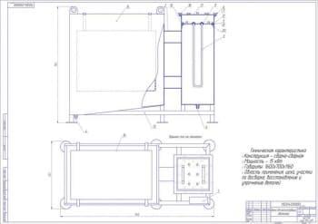 Организация технического сервиса комбайнов с разработкой  ванны для расконсервации деталей
