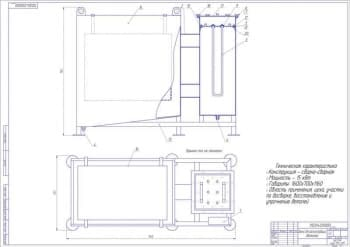 Чертеж ванна для расконсервации деталей  (формат А1)