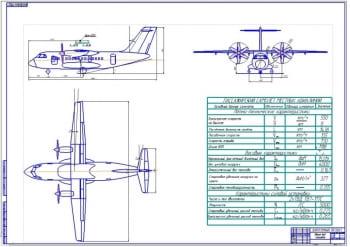 1.Чертеж общего вида самолета пассажирского типа (формат А1)