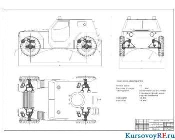 Курсовой проект пневматической подвески бронеавтомобиля массой 4 тонны