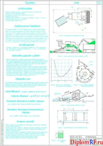 Модернизация механизма измельчения комбайна ДОН-1500