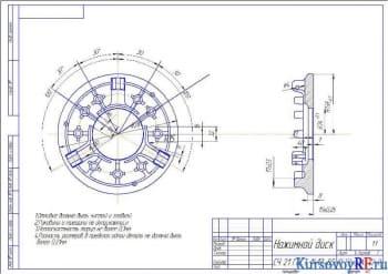 Курсовой проект и расчет сцепления автомобиля автомобиля-прототипа ЗИЛ-554М