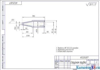 Разработка проекта системы рулевого газового привода