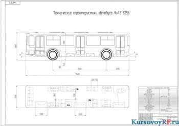 Электрооборудование автобуса ЛиАЗ 5256