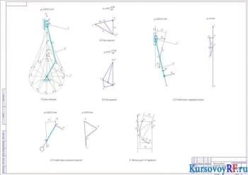 Проектирование рычажного механизма однопоршневого двигателя, выполнение кинематического и силового анализа